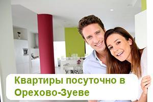 Квартиры посуточно в Орехово-Зуеве