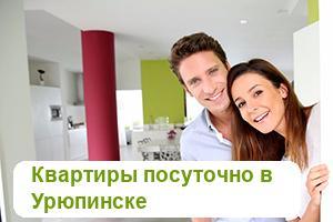 Квартиры посуточно в Урюпинске