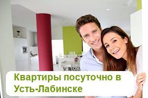 Квартиры посуточно в Усть-Лабинске