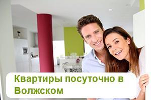 Квартиры посуточно в Волжском
